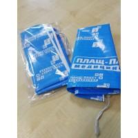 Чехол для гипсовой повязки на руки плащ-пакет медицинский полиэтиленовый Мирта (7846)