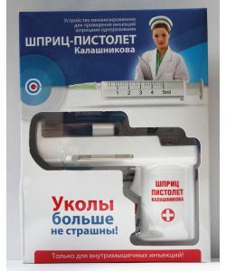Шприц-пистолет Калашникова для самостоятельных уколов и инъекций Afina (kalash), , kalash, Afina, Товары для красоты и здоровья