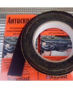 Антискрип для авто Butyplast 25мм х 6м (лента уплотнительная от скрипов в авто), 13450, Антискрип Butyplast, Butyplast, Аксессуары для автомобиля
