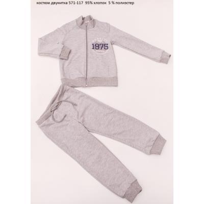Детский спортивный костюм на молнии (штаны и кофта) OBABY (571-117)