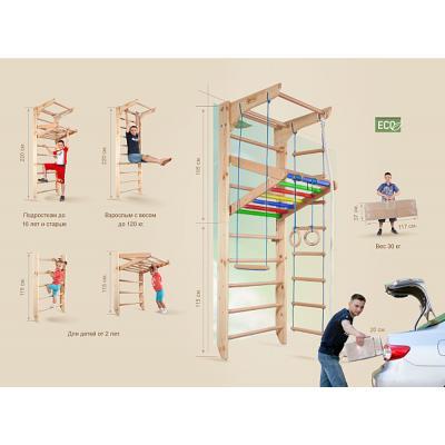 Детский спортивный уголок (трансформер) SportBaby (Kinder 4-220)