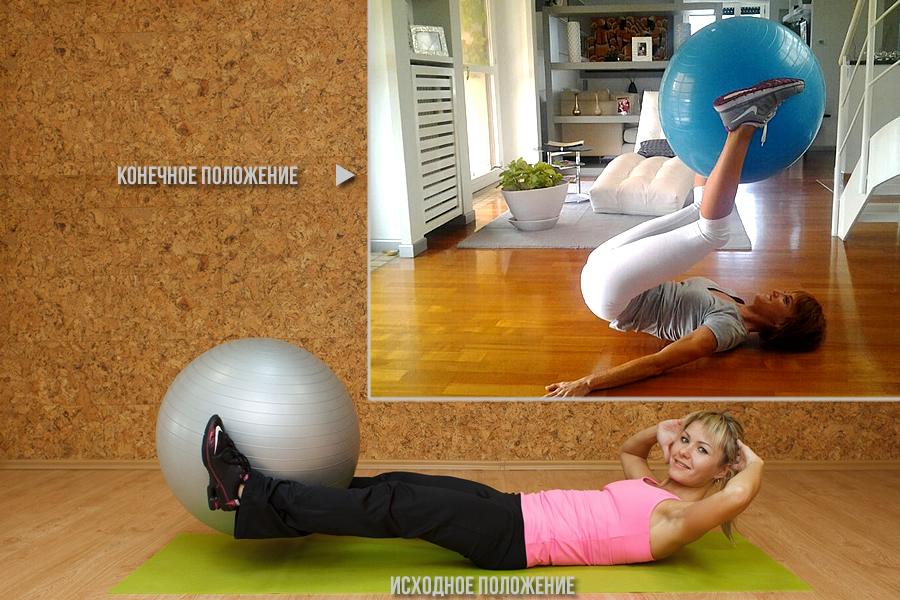 Подъемы ног лежа с фитболом